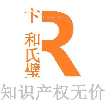 卞和氏璧||苹果近5000万收购一枚中国商标