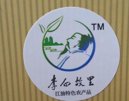 四川江油:李白头像做商标 90个本地农产品统一使用