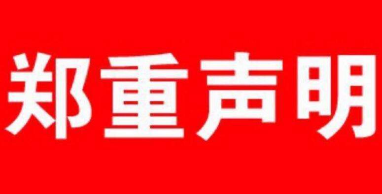 《中国法律评论》版权声明