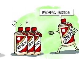 """打著名品牌商标""""擦边球"""" 生产销售侵权白酒"""