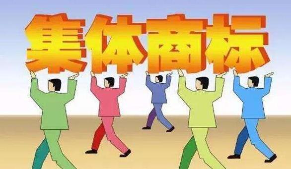 南京市上半年新增24件集体商标 稳居江苏省首位