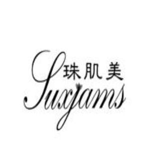 第3类商标交易推荐之珠肌美 SUXJAMS商标