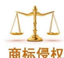 商标侵权诉讼流程是怎样的?