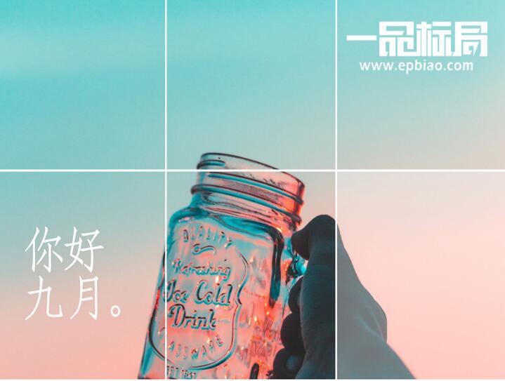 你好,9月!【一品标局】与君共勉!砥砺前行!