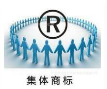 怎么申请集体商标 地理商标 证明商标?在哪一类