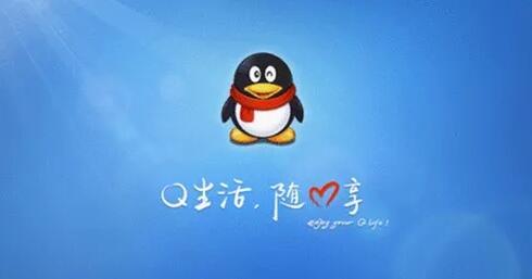 十亿人熟悉的QQ