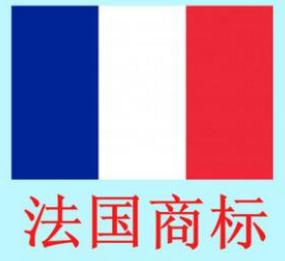 关于注册法国商标,你必须弄清楚的7个问题!