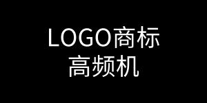 LOGO商標高頻機工作原理是什么?