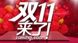 """""""双十一""""的商标,阿里巴巴和京东从去年争到今年才有个定论!"""
