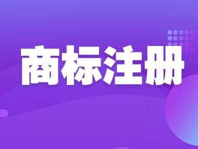 有关香港商标注册 这些你都知道吗?