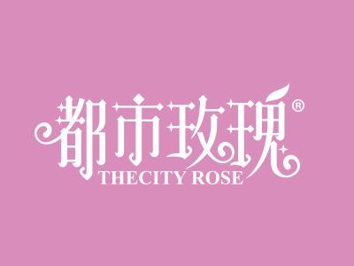 一品标局第44类商标转让推荐:都市玫瑰