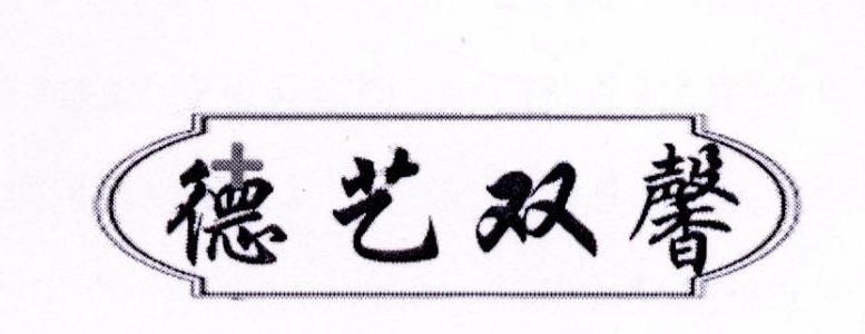 德艺双馨,第44类商标转让详情简介