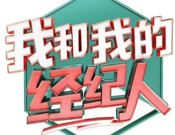 """《我和我的经纪人》疑""""照搬""""韩综,网友齐刷刷地问:买版权了吗?"""