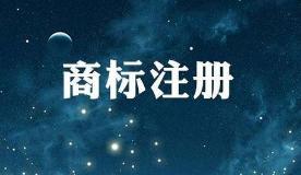 浙江平湖进行商标布局 目前有效商标注册存量成功破万
