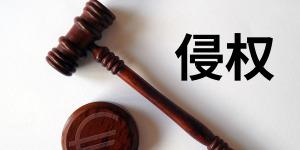 专利侵权案如何取证?