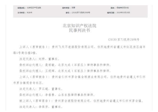 """""""飛天不老酒""""被判侵害""""飞天茅台""""商标 赔90万"""
