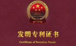 国防专利落地民企 河南迈出第一步