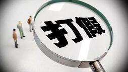 上海侦破一起重大假冒注册商标案 涉及金额3000余万元