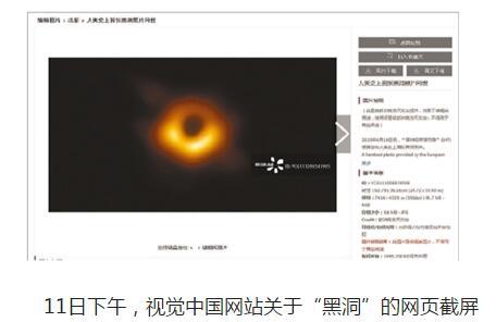 """""""黑洞""""照片引爆视觉中国版权争议"""