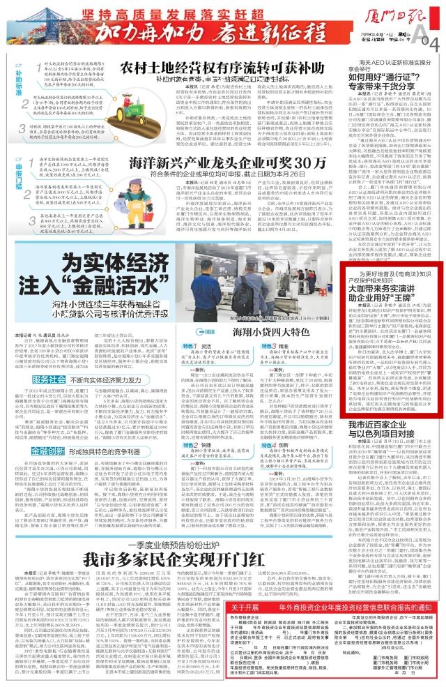 """厦门日报:大咖带来务实演讲 助企业用好""""王牌"""""""
