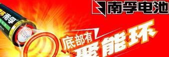 """浙江长兴查处制售假冒""""南孚""""电池案"""