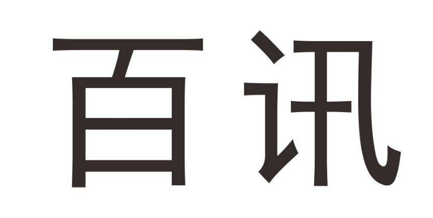 百讯,第28类商标转让详情简介