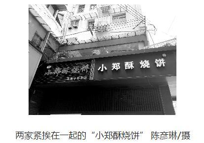 """南京两家""""小郑酥烧饼""""为商标打官司 最终判决都是""""小郑酥烧饼"""""""