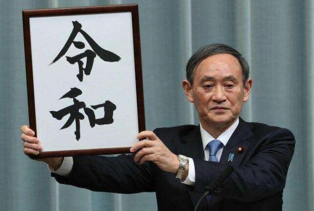 """日本年号""""令和""""商标抢注1319次!"""