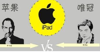 苹果唯冠iPad商标案促中国修改商标注册法规
