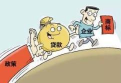 江西探索推进商标质押贷款