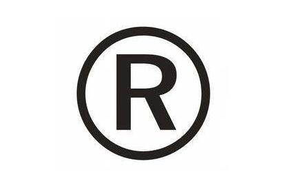 著名商标申请需要什么条件