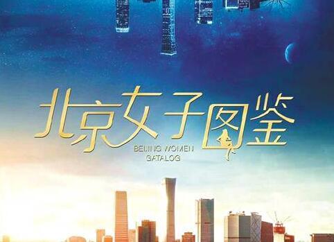 季播电影《北京女子图鉴》今年上线 和同名剧不是一回事