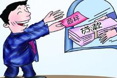 北京银行为中小企业解决融资 实行商标权质押贷款