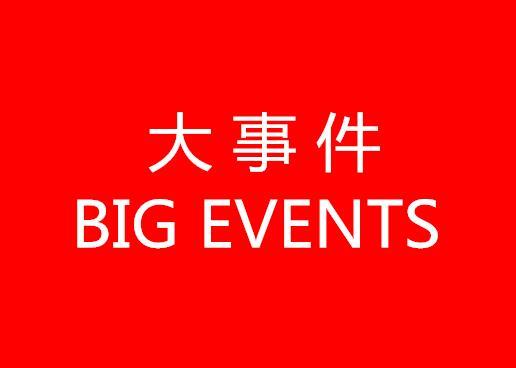 国家知识产权局商标局天津商标受理窗口揭牌