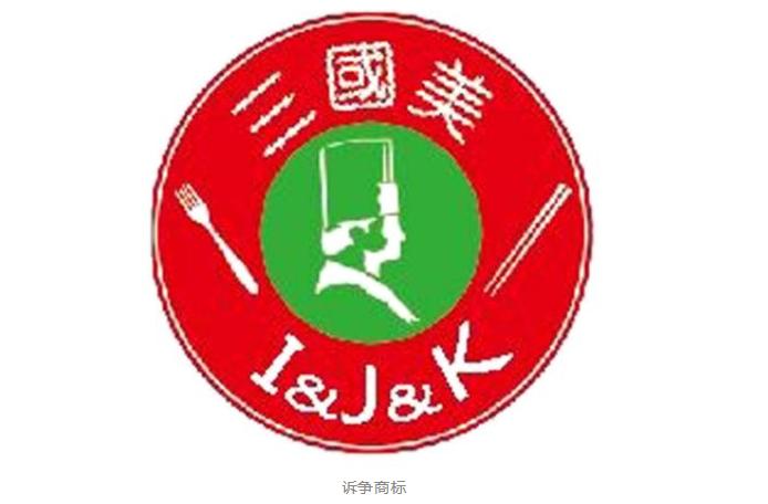 """""""三國美I&J&K及圖""""商標被維持,國美不服訴至法院"""