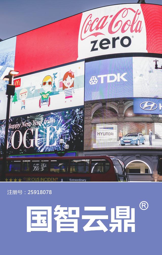 国智云鼎,商标转让详情介绍