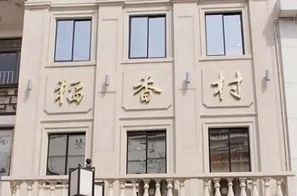 稻香村近700家专营店 布局全国旅游市场