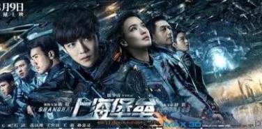 《上海堡垒》彻底凉透了?刚道完歉,再惹版权纠纷?