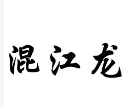 混江龍,第28類商標轉讓詳情介紹