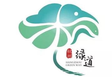 连杭州绿道都有logo啦,你还没有吗?