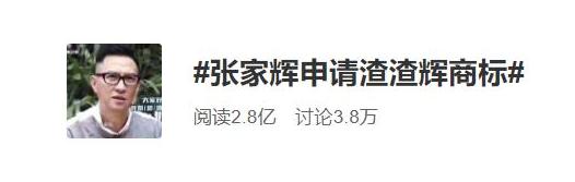 """張家輝注冊""""渣渣輝""""商標,網友:自帶音效的商標"""