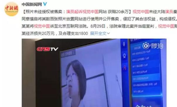 演员起诉起诉视觉中国获胜,网友对此鼓掌叫好!