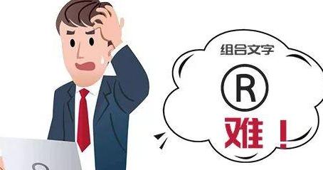 漢字組合都快用光了,造個字去注冊商標行不行?
