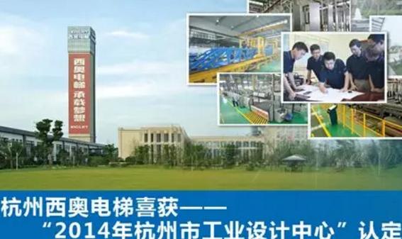 """520萬購買""""西奧""""電梯商標!又因""""杭西奧""""商標把對方起訴"""