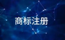 """""""商標注冊同日申請""""抽簽操作實錄及指引"""