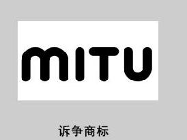 """为何小米""""MITU""""商标屡被驳回?"""