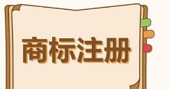12月19日起,集體商標、證明商標網上申請功能上線運行