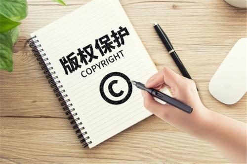 網絡音樂作品如何登記版權