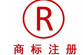 汉中市商标有效注册量猛增148.2% 增幅达历史最高