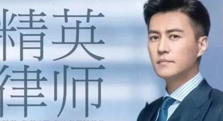 """《精英律師》大火!律師事務所""""權璟""""已被注冊商標?"""